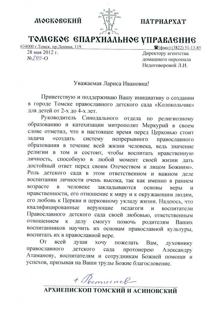 Письмо Архиепископа Томского и Асиновского